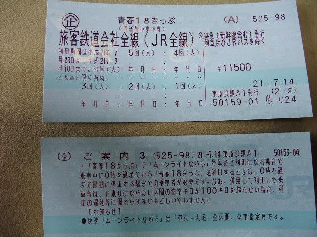 Blog2009_07140002