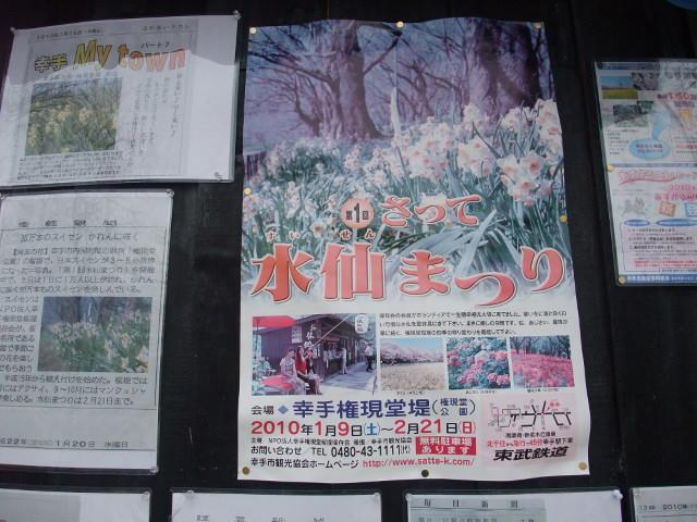 Blog2010_03010025