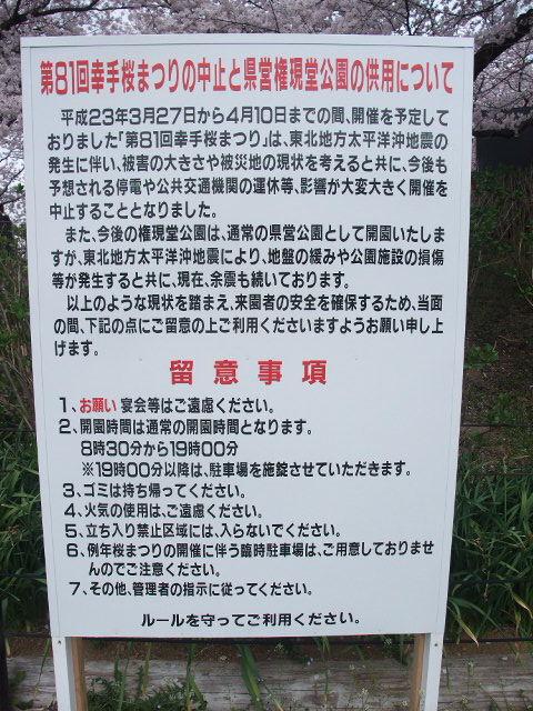Blog2011_04120073