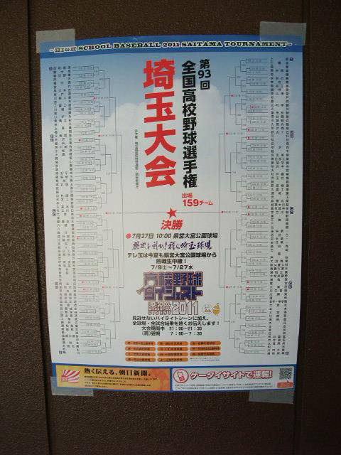 Blog2011_07110014