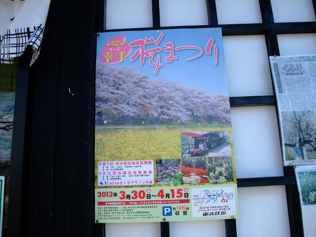 Blog2012_03120010
