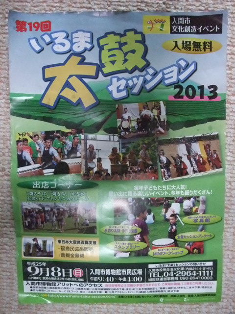Blog2013_09080052